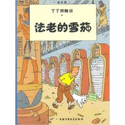 Cigars of the Pharaoh The Adventures of Tintin Chinese Edition