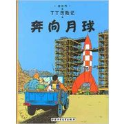 Destination Moon The Adventures of Tintin Chinese Edition