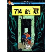 Flight 714  The Adventures of Tintin Chinese Edition