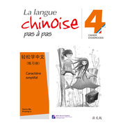 La Langue Chinoise Pas a Pas: Cahier D′exercices Volume 4 (French)