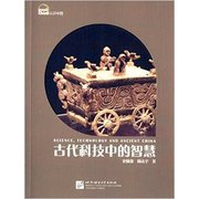 Meet China : Sciecce,Technology and Ancient China Chinese Edition
