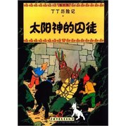 Prisoners of the Sun The Adventures of Tintin Chinese Edition