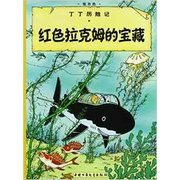 Red Rackham′s Treasure  The Adventures of Tintin Chinese Edition