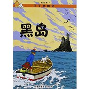The Black Island The Adventures of Tintin Chinese Edition
