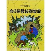 The Calculus Affair The Adventures of Tintin Chinese Edtion