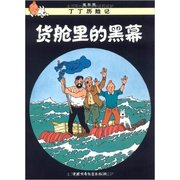 The Red Sea Sharks The Adventures of Tintin Chinese Edition