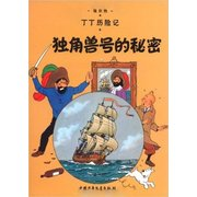The Secret of the Unicorn The Adventures of Tintin Chinese Edition