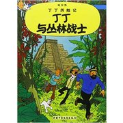 Tintin and the Picaros  The Adventures of Tintin <em>Chinese</em> Edition