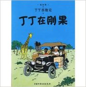 Tintin in the Congo The Adventures of Tintin Chinese Edition