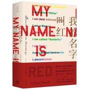 我的名字叫红  My Name Is Red