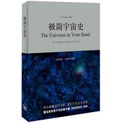 极简宇宙史  The Universe in Your Hand
