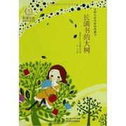 世界大奖作家经典童书:长满书的大树