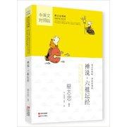 禅说·六祖坛经(中英文对照) Zen Stories Wisdom of the Zen Masters