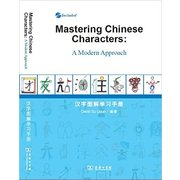Mastering <em>Chinese</em> Characters: A Modern Approach