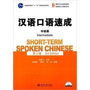 Short-term Spoken Chinese  Intermediate (3rd edition )