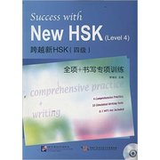 Success with New HSK Level 4: Comprehensive Practice & Writing