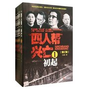 四人帮兴亡(增订版)(套装共4册)