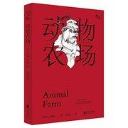 动物农场 Animal Farm
