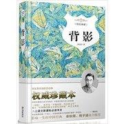 背影  Back(Chinese Edition)