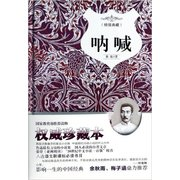 呐喊 Scream(Chinese Edition) Hardcover