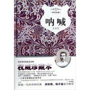 呐喊 Scream(Chinese Edition) Hardcover
