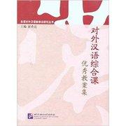 对外汉语综合课优秀教案集