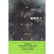 湖底女人 The Lady in the Lake