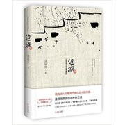 Border Town ( latest revision commemorative Collector′s Edition )(Chinese Edition) 边城