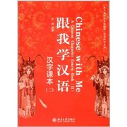 <em>Chinese</em> with Me: v. 2: A <em>Chinese</em> Character Course Book (Paperback)