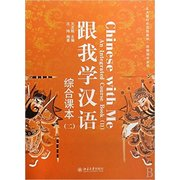 <em>Chinese</em> with Me: v. 2: An Integrated Course Book