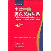 Oxford Intermediate Learner′s English-Chinese Dictionary - 4th Edition (Chinese Edition)