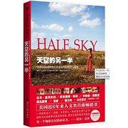 天空的另一半  Half the Sky