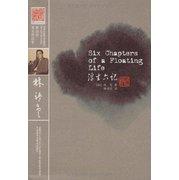 林语堂英文作品集:浮生六记 (英语)  Six Chapters of a Floating Life