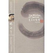 林语堂英文作品集:老子的智慧 (英语)
