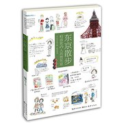 城市绘本·东京散步和喜欢的人共赏东京 Dareka to Dokoda E Tokyo Osanpo Annai