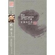 林语堂英文作品集:生活的艺术