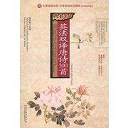 英法双译唐诗100首(汉英法对照) 100 Tang Poems in English and French
