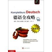 全攻略系列德语全攻略(附光盘)  Complete German