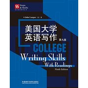 英语技能提高丛书美国大学英语写作(第九版)  College Writing Skills with Readings(Ninth Edition)