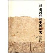 黄仁宇作品系列:赫逊河畔谈中国历史