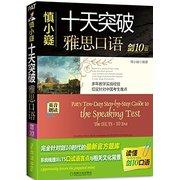 慎小嶷:十天突破雅思口语(剑10版)(附速查手册 纯正英音朗读音频卡)  Pat's Ten-Day Step-by-step Guide to the Speaking Test the IELTS-10 Era