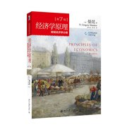 经济学原理微观经济学分册(第7版)  Principles of Economics 7th Edition