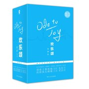 欢乐颂(典藏版) 套装共3册 Ode to Joy