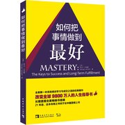 如何把事情做到最好  Mastery:the Keys to Success and Long-Term Fulfillment