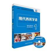 现代西班牙语学生用书1(附MP3光盘)  Espanol Moderno