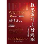 雅思写作真经总纲(剑10纪念版)  Guixue Education: IELTS Writing