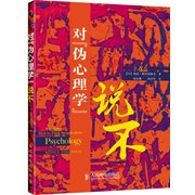 对伪心理学说不(第8版) How to Think Straight about Psychology,8th Edition