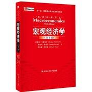 宏观经济学(第10版)  Macroeconomics