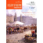 经济学原理(第7版)宏观经济学分册 [平装]  Principles of Economics, 7th Edition