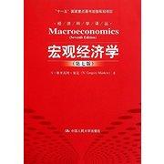 宏观经济学(第7版)  Macroeconomics(Seventh Edition)